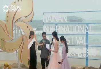 海南岛国际电影节:闭幕式红毯 耀眼星光说期待