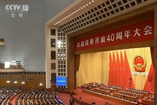 习近平总书记在庆祝改革开放40周年大会重要讲话引起与会代表的热烈反响