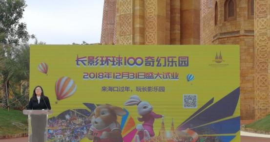 海南长影环球100奇幻乐园12月31日试营业 每日10时30分开园