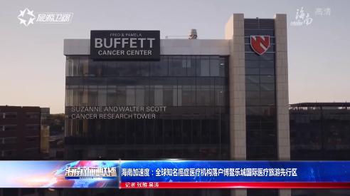 海南加速度:全球知名癌症医疗机构落户博鳌乐城国际医疗旅游先行区