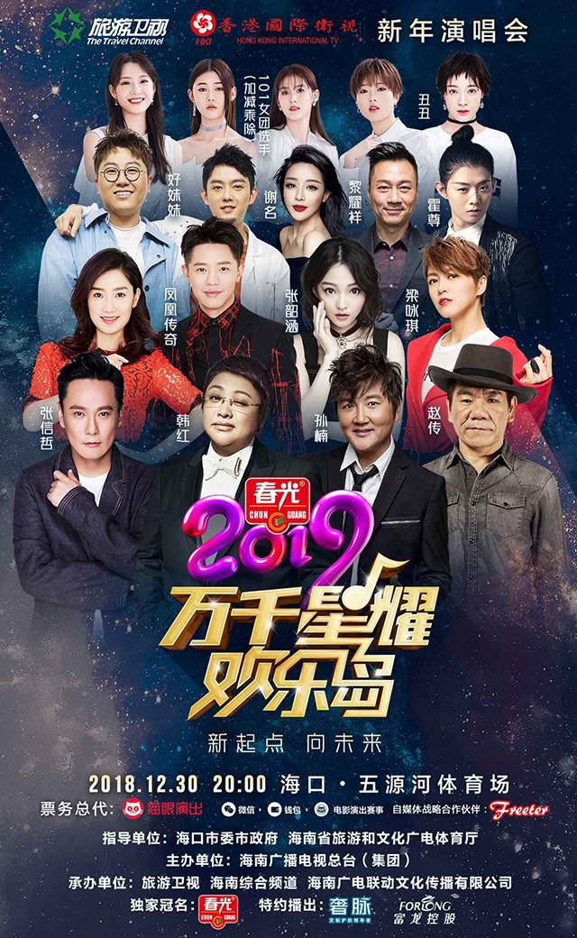 万千歌耀欢乐岛新年演唱会官宣售票,那些年追过的偶像大咖陪你迎新年!