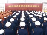 刘赐贵在海南消防救援总队授旗授衔暨换装仪式上要求:打造具有岛屿特点 特区特色的国家综合性消防救援队伍