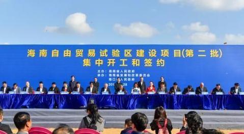 海南自由贸易试验区再次集中开工147个项目 总投资1083亿元