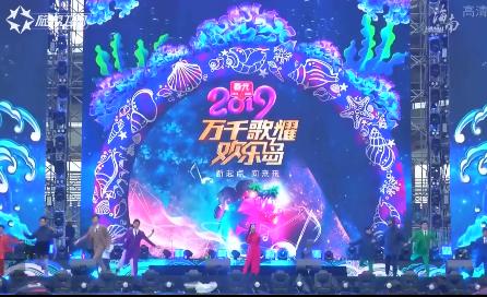 """""""万千歌耀欢乐岛 2019旅游卫视新年演唱会""""明晚八点激情开唱"""