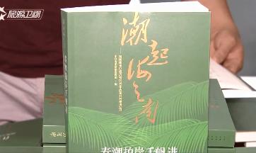 《潮起海之南——海南建省办经济特区30年改革开放举措》丛书正式发布