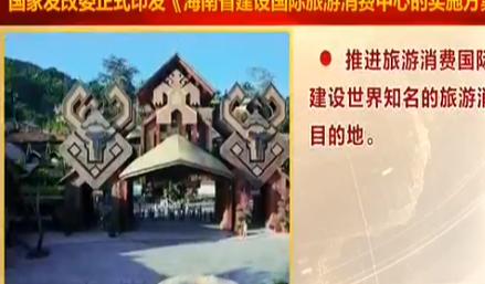 国家发改委正式印发《海南省建设国际旅游消费中心的实施方案》