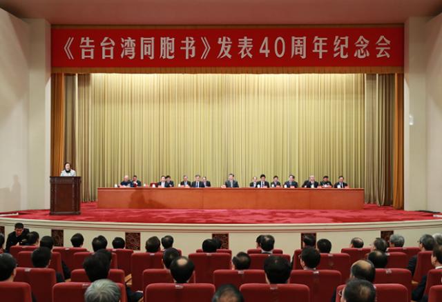 习近平:在《告台湾同胞书》发表40周年纪念会上的讲话(现场实录)