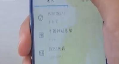 """2018十大民生新闻事件之向骚扰电话说""""不"""""""