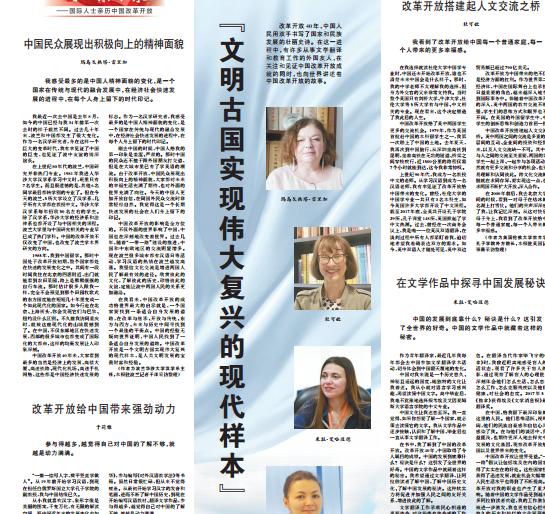 国际人士谈中国改革开放:文明古国实现伟大复兴的样本