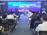海南加速度:闪易科技总部落户海南生态软件园 共建全自主物联网技术产业基地