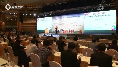 第十五届中国会展经济国际合作论坛在博鳌开幕 毛万春出席并致辞