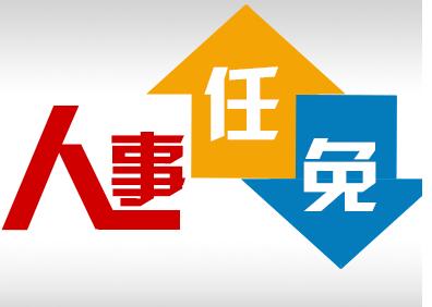 海南省人民政府关于倪健等职务任免的通知