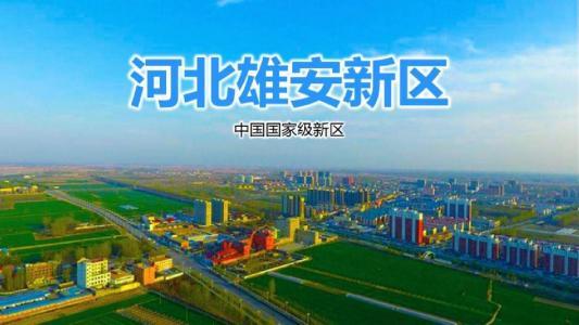 """发改委:N条""""含金量高""""政策支持雄安新区高质量发展"""