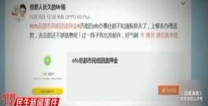 """2018十大民生新闻事件之""""共享""""与""""共管"""""""