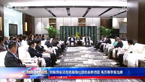 刘赐贵会见香港海南社团总会参访团 毛万春李军出席