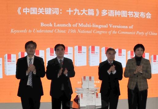 《中国关键词:十九大篇》多语种图书发布:十五个语种全面客观阐述十九大精神