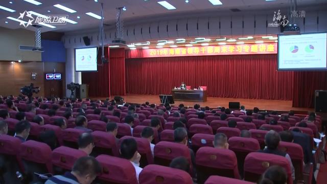 海南省领导干部周末学习专题讲座聚焦生态文明建设  毛万春参加学习