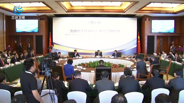 海南省政府企业家咨询会议成立 围绕自贸区和中国特色自贸港提供咨询建议 沈晓明出席