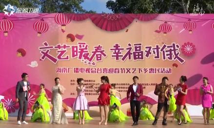 海南广电喜迎春节文艺下乡惠民演出走进对俄村