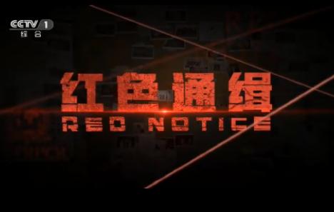 《红色通缉》第五集《筑坝》