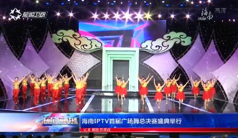 海南IPTV首届广场舞总决赛盛典举行