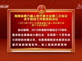 海南省第六届人民代表大会第二次会议 关于政府工作报告的决议