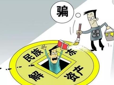 公安部公布43个民族资产解冻类诈骗犯罪虚假项目和组织