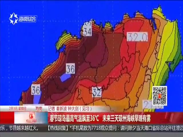 春节琼岛最高气温飙至36℃ 未来三天琼州海峡早晚有雾