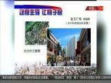 """时光:城市""""蝶变""""记——旧貌换新颜 安居又乐业"""