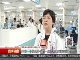 """新春走基层:春节""""节日病""""多发 医院门诊常开守护健康"""