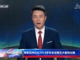 博鳌亚洲论坛2019年年会设置五大板块议题