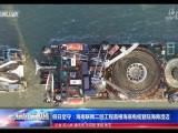 假日坚守:海南联网二回工程首根海底电缆登陆海南澄迈