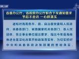 省委办公厅、省政府办公厅联合下发通知要求 节后不走访 一心抓落实