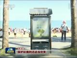 海南元素频频亮相央视 热带风光引游客 多措并举保畅通