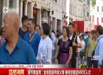 春节黄金周:全省旅游市场火爆 接待游客近600万人次