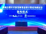 三亚携手海南控股设立自贸区自贸港建设500亿发展基金