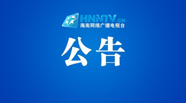 海南省面向国内外公开选聘高端管理人才公告(第1号)