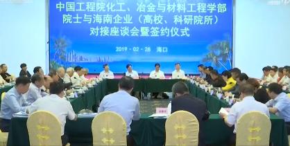 中国工程院院士与海南相关单位座谈:加强产学研合作  推动海南高质量发展