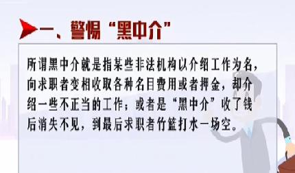 新春求职记:警惕这些求职陷阱