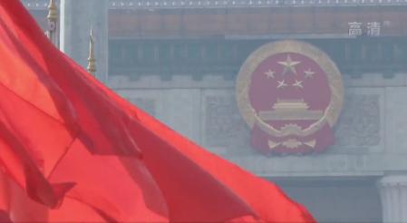 全国两会3日开幕 本台精干团队赴京 将推出融媒体报道《追梦新时代》