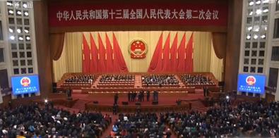 十三屆全國人大二次會議 今天上午在京閉幕