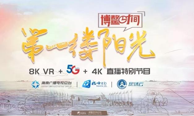 """8K VR+4K+5G""《博鳌时间•第一缕阳光》精彩上线!"