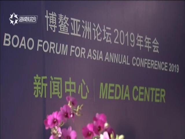 博鳌亚洲论坛2019年年会:媒体记者点赞论坛服务细节