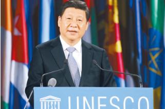 中国的文明观,让世界看见 ——习近平联合国教科文组织总部演讲五周年