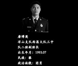 """""""90后""""陵水小伙在四川凉山森林火灾中救火牺牲"""