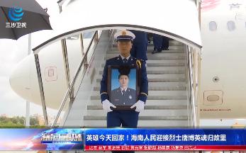 英雄今天回家!海南人民迎接烈士唐博英魂归故里