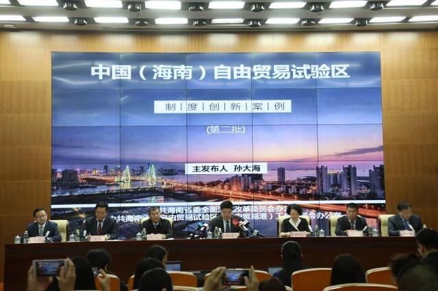 中国(海南)自由贸易试验区制度创新案例(第二批)今天发布(附全文)