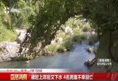被赶上岸后又下水 4名男童不幸溺亡