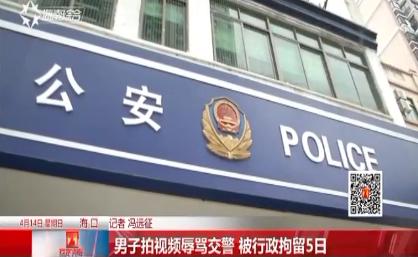 男子拍视频辱骂交警 被行政拘留5日