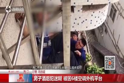 男子酒后犯迷糊 被困6楼空调外机平台